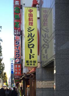 上前津駅すぐ 中華料理のシルクロードでランチを食べた