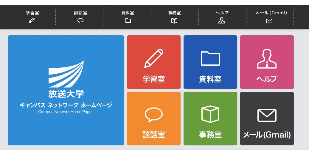 放送大学_キャンパスネットワークホームページ