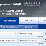 ハワイ年末年始のANA特典航空券予約を試みる