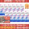 ワールドコンタクトの500円割引クーポンの使い方