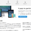 Apple Online Storeのアフィリエイトプログラム申し込み方法