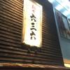 上前津駅から5分、麺や六三六に行ってきた