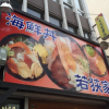 上前津駅からすぐの海鮮丼屋さん 海鮮丼 若狭家 大須店に行ってきた