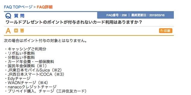 よくあるお問い合せ FAQ クレジットカードの三井住友VISAカード FAQ詳細