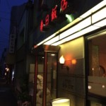上前津駅と鶴舞駅の間、春日飯店に行ってきた