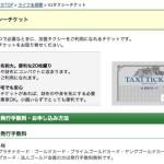 三井住友VISAカードでタクシーチケットを発行してゲストに使ってもらうまで