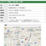 三井住友VISAカードでVJAギフトカードを購入する@新宿