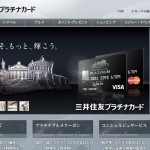 ANA VISA プラチナカードはお得か/ANA VISA ゴールドカードとの比較