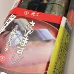 【名古屋駅】駅弁のさんま寿司