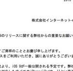iPhone6をiOS9に変更してBIC SIMのAPN構成プロファイルを変更した