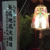 矢場地蔵・清浄寺の大縁日