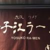 大阪駅近くにある揚子江ラーメン
