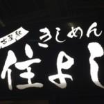 名古屋駅新幹線のホームにあるきしめん屋さん「住よし」