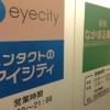 新宿駅すぐにある眼科「なかまる眼科」に行ってきた