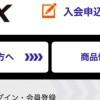 三井住友カードのプラスEXを解約する