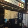 京都三条にある京つけ麺屋つるかめ六角