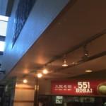 伊丹空港到着ゲートすぐにある「551蓬莱」