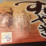新幹線に乗るために京都駅で買ったすきやき弁当