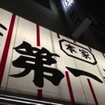 京都駅すぐの本家 第一旭 たかばし本店に行ってきた