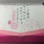 サーモンのカルパッチョを食べながら東京へ