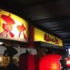 京都駅の伊勢丹に入ってる拉麺小路で食べる徳島ラーメン「東大」