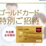 エポスカードのRoom iDの使用をしていたらゴールドカードの招待がきた