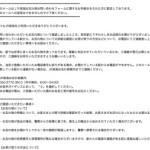 東京駅行の新幹線で忘れ物をしたときにメールで問い合わせて電話がくるまで