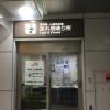 東京駅のJR東海の忘れ物センターに荷物をとりに行きました