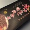 京都駅で牛カルビ焼肉弁当の駅弁を購入してみる