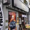 阪急茨木市駅前の「きんせい」にやってきた