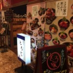 阪急茨木市駅併設しているロサヴィアの中にある「堂島 とろ家 阪急茨木店」で海鮮丼を食べる