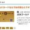 JCB ゴールドカード申請をした