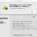 Time Machineを暗号化して使おうとするとエラーがでる件