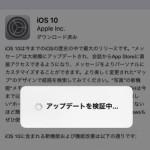 iOS10に移行した