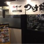 阪急茨木市駅前の「つけ麺マン」に行ってきた