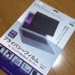 3Mより全然よい気がする。上海問屋で「Mac Air/Pro 13インチ プライバシーフィルター」を購入した