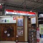 ビックカメラ有楽町店で時計電池交換および修理をお願いする