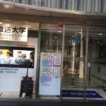 放送大学の学生証の更新を渋谷学習センターでしてきた