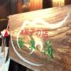 JR茨木にある水餃子が食べられるお店「水餃子の店 哈尓濱(ハルピン)」に行ってきた