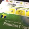 ファミマTカードを発行して古いTカードと切り替えをする