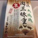 京都駅で購入 京流 肉三昧重を新幹線で食べる