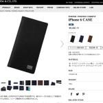 吉田カバンのポーターのiPhone6ケースが一年しかもたなかった