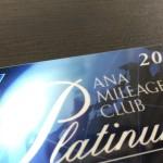 ANA マイレージのプレミアムカードがきた