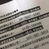 東京メトロの忘れ物問い合わせについて、つながらないときの電話番号