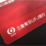 三菱UFJ銀行 / ゆうちょの解約までの道のり