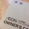 株主優待のイオンオーナーズカードが届いた