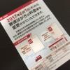 郵便はがきの料金が2017年6月1日から変更になる