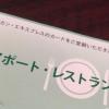 伊丹空港でSPG AMEXを使ってミールカードをもらってお店を選ぶまで