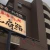 JR茨木駅からすぐの寿司屋「三府鮨」