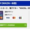 イオンカード(WAON一体型)のディズニーデザインはイオンカードセレクトのディズニーデザインに切り替えられない